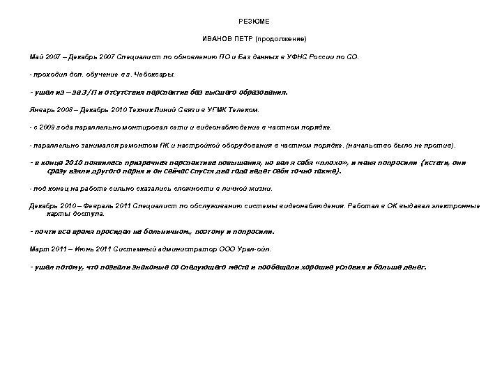 РЕЗЮМЕ ИВАНОВ ПЕТР (продолжение) Май 2007 – Декабрь 2007 Специалист по обновлению ПО и
