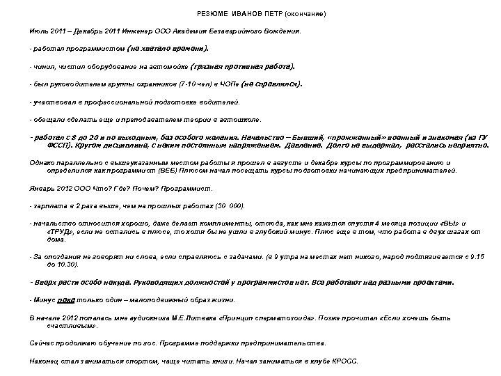 РЕЗЮМЕ ИВАНОВ ПЕТР (окончание) Июль 2011 – Декабрь 2011 Инженер ООО Академия Безаварийного Вождения.