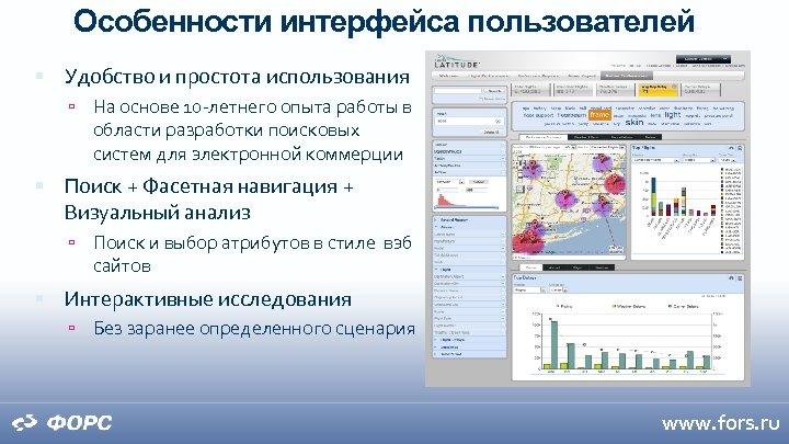 Особенности интерфейса пользователей Удобство и простота использования На основе 10 -летнего опыта работы в