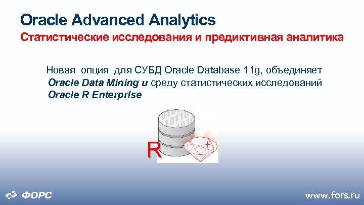 Oracle Advanced Analytics Статистические исследования и предиктивная аналитика Новая опция для СУБД Oracle Database