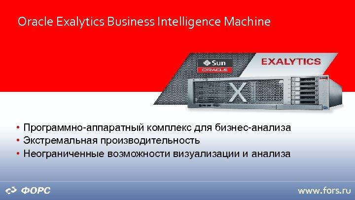 Oracle Exalytics Business Intelligence Machine • Программно-аппаратный комплекс для бизнес-анализа • Экстремальная производительность •