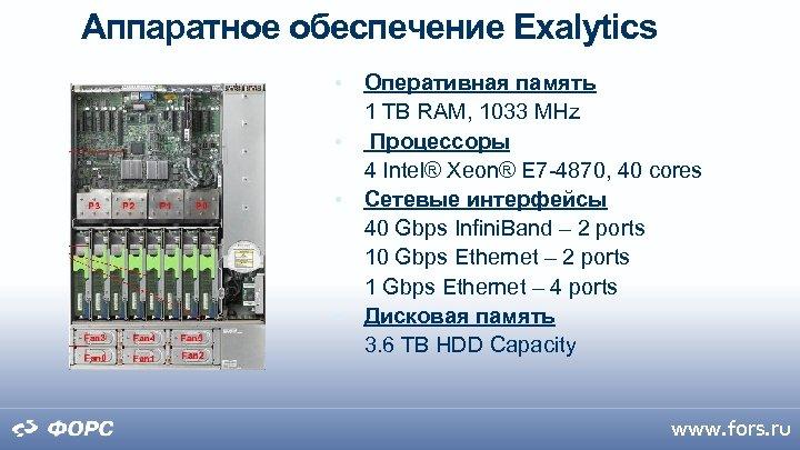 Аппаратное обеспечение Exalytics • • Оперативная память 1 TB RAM, 1033 MHz Процессоры 4