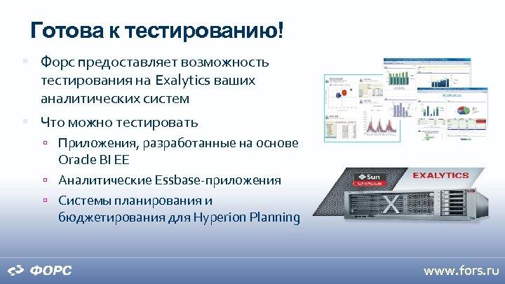 Готова к тестированию! Форс предоставляет возможность тестирования на Exalytics ваших аналитических систем Что можно