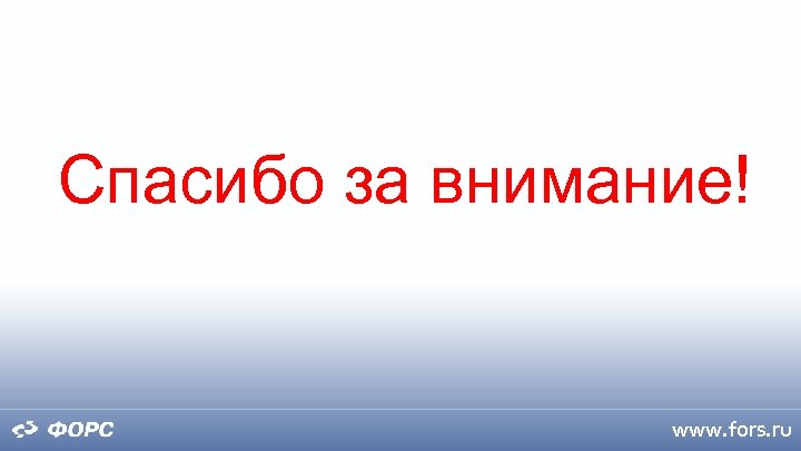 Спасибо за внимание! www. fors. ru