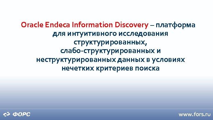 Oracle Endeca Information Discovery – платформа для интуитивного исследования структурированных, слабо-структурированных и неструктурированных данных