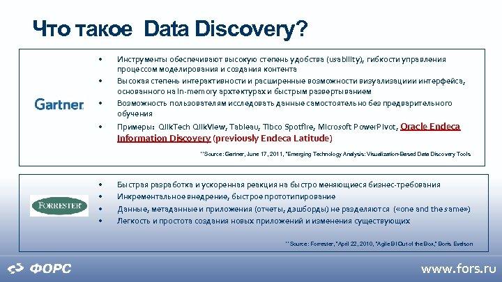 Что такое Data Discovery? • • Инструменты обеспечивают высокую степень удобства (usability), гибкости управления