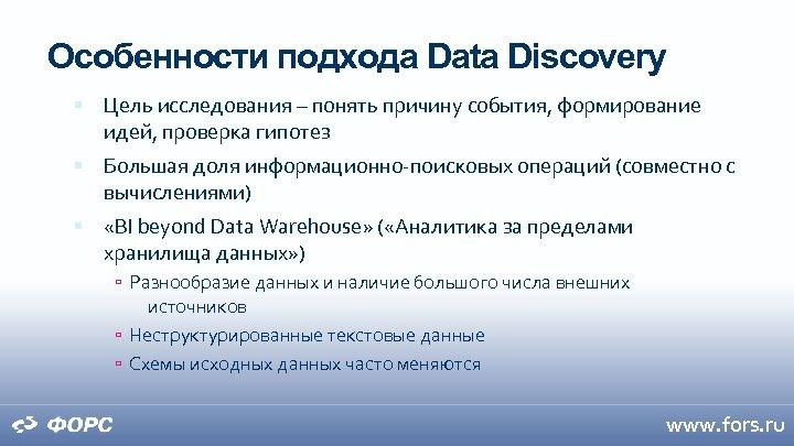 Особенности подхода Data Discovery Цель исследования – понять причину события, формирование идей, проверка гипотез