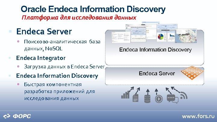 Oracle Endeca Information Discovery Платформа для исследования данных Endeca Server Поисково-аналитическая база данных, No.