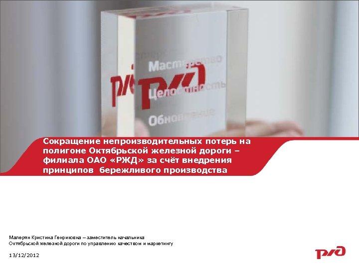 Сокращение непроизводительных потерь на полигоне Октябрьской железной дороги – филиала ОАО «РЖД» за счёт