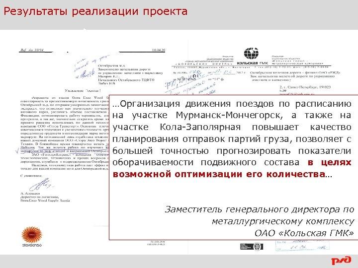 Результаты реализации проекта …Организация движения поездов по расписанию на участке Мурманск-Мончегорск, а также на
