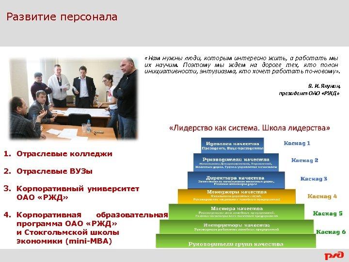 Развитие персонала «Нам нужны люди, которым интересно жить, а работать мы их научим. Поэтому