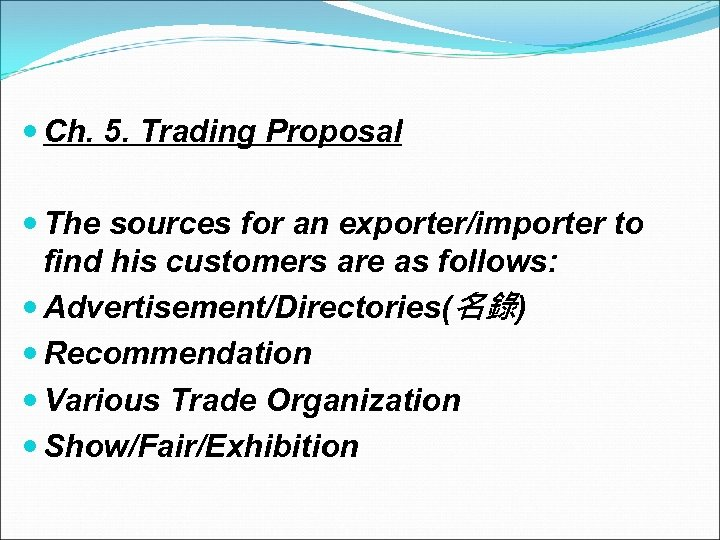 Ch. 5. Trading Proposal The sources for an exporter/importer to find his customers