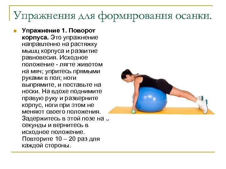 Упражнения для формирования осанки. n Упражнение 1. Поворот корпуса. Это упражнение направленно на растяжку