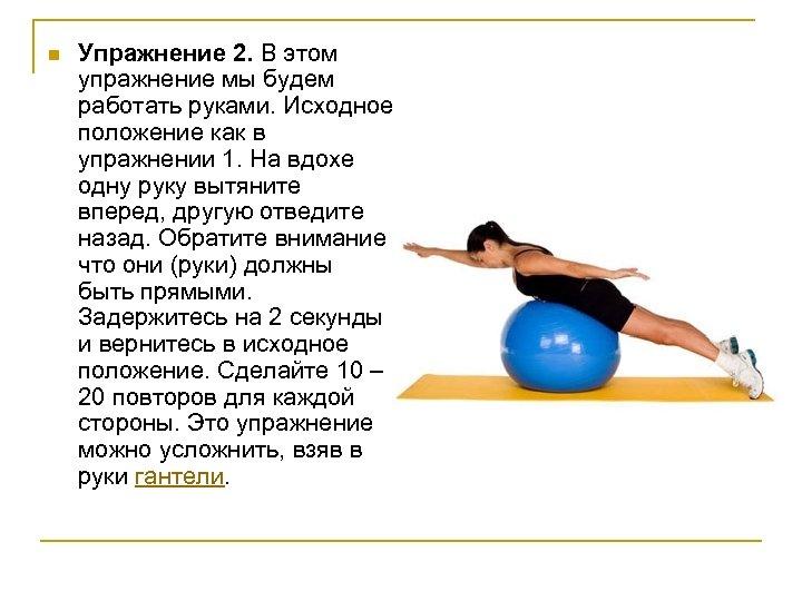 n Упражнение 2. В этом упражнение мы будем работать руками. Исходное положение как в