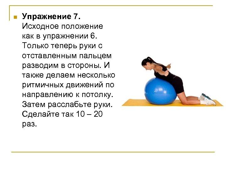 n Упражнение 7. Исходное положение как в упражнении 6. Только теперь руки с отставленным