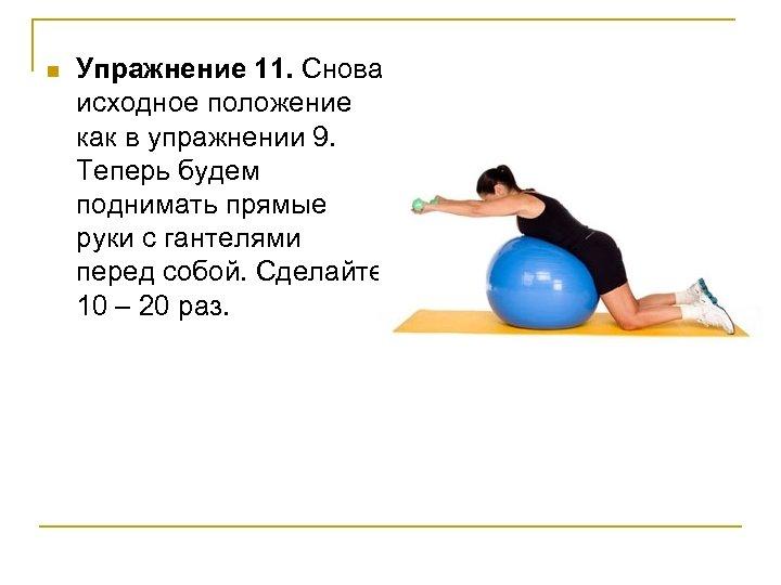 n Упражнение 11. Снова исходное положение как в упражнении 9. Теперь будем поднимать прямые