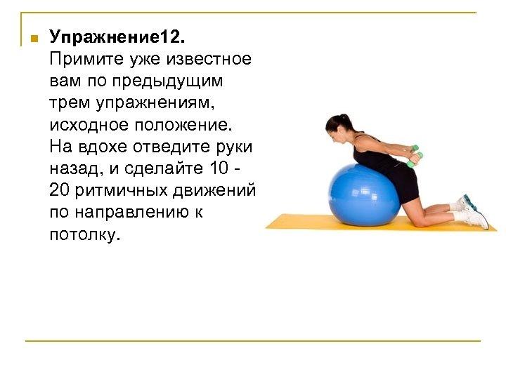 n Упражнение 12. Примите уже известное вам по предыдущим трем упражнениям, исходное положение. На