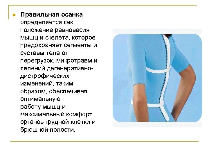 n Правильная осанка определяется как положение равновесия мышц и скелета, которое предохраняет сегменты и
