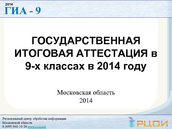 2014 ГИА - 9 ГОСУДАРСТВЕННАЯ ИТОГОВАЯ АТТЕСТАЦИЯ в 9 -х классах в 2014 году