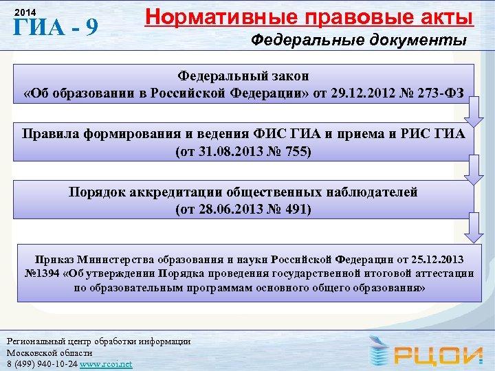 2014 ГИА - 9 Нормативные правовые акты Федеральные документы Федеральный закон «Об образовании в