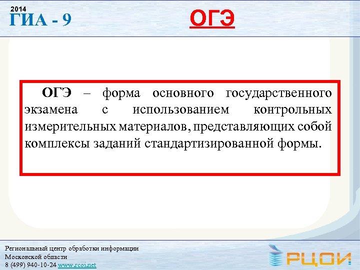 2014 ГИА - 9 ОГЭ – форма основного государственного экзамена с использованием контрольных измерительных