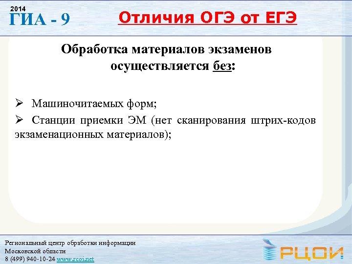 2014 ГИА - 9 Отличия ОГЭ от ЕГЭ Обработка материалов экзаменов осуществляется без: Машиночитаемых