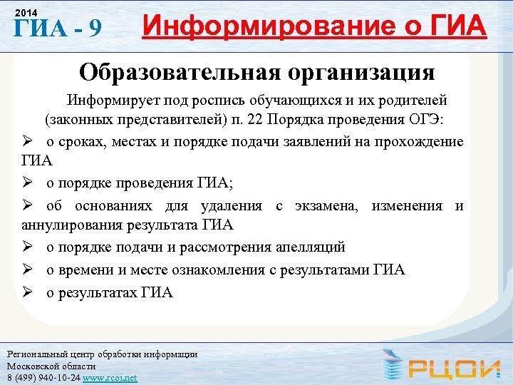 2014 ГИА - 9 Информирование о ГИА Образовательная организация Информирует под роспись обучающихся и