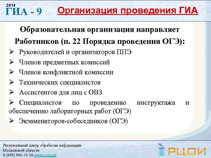 2014 ГИА - 9 Организация проведения ГИА Образовательная организация направляет Работников (п. 22 Порядка