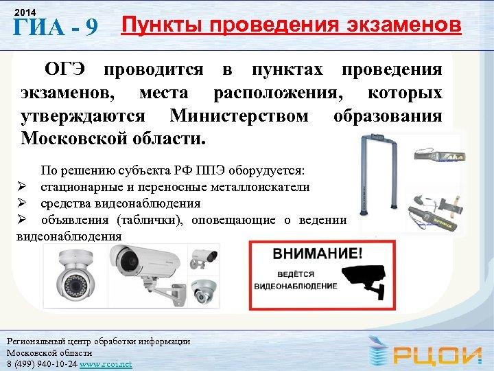 2014 ГИА - 9 Пункты проведения экзаменов ОГЭ проводится в пунктах проведения экзаменов, места