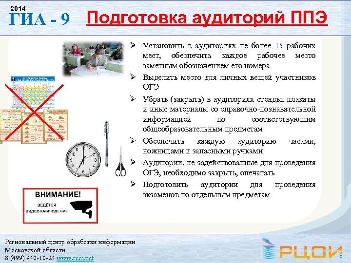 2014 ГИА - 9 Подготовка аудиторий ППЭ Установить в аудиториях не более 15 рабочих