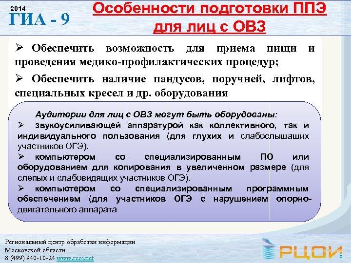 2014 ГИА - 9 Особенности подготовки ППЭ для лиц с ОВЗ Обеспечить возможность для