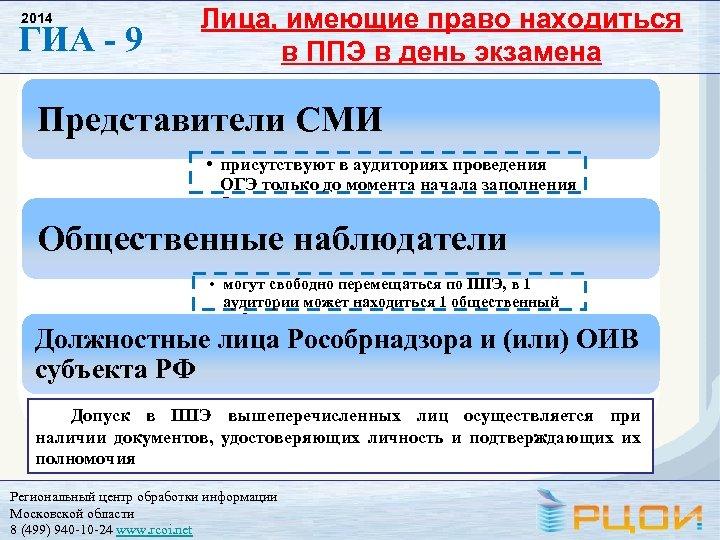 2014 ГИА - 9 Лица, имеющие право находиться в ППЭ в день экзамена Представители