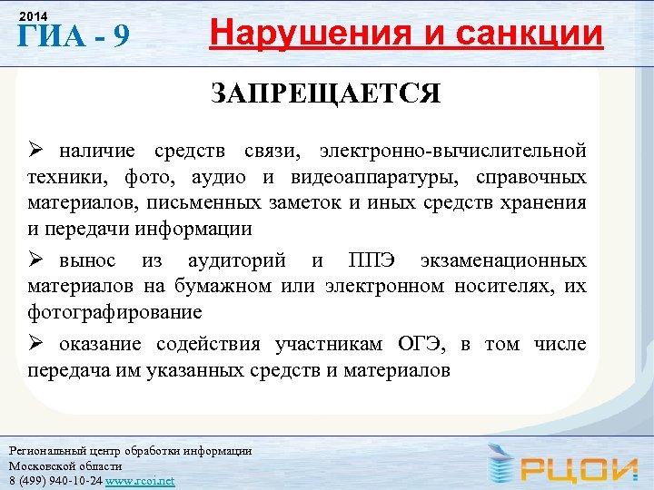 2014 ГИА - 9 Нарушения и санкции ЗАПРЕЩАЕТСЯ наличие средств связи, электронно-вычислительной техники, фото,