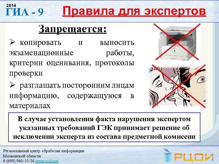 2014 ГИА - 9 Правила для экспертов Запрещается: копировать и выносить экзаменационные работы, критерии