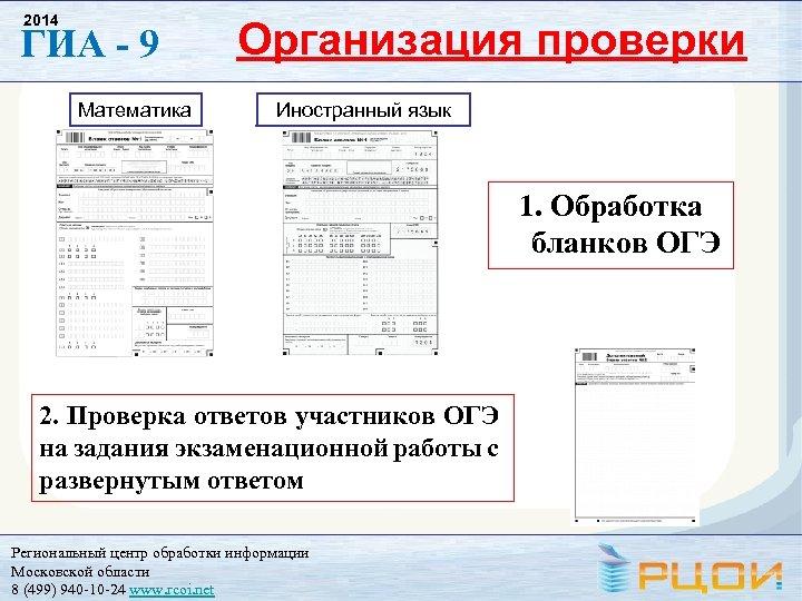 2014 ГИА - 9 Математика Организация проверки Иностранный язык 1. Обработка бланков ОГЭ 2.