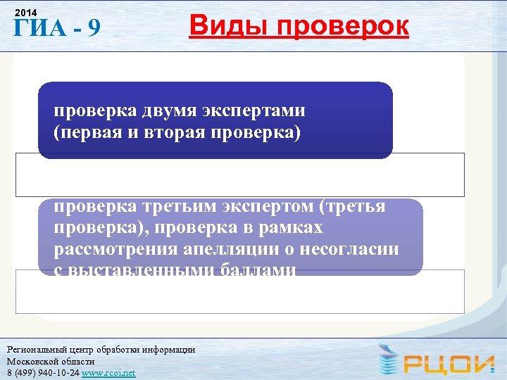 2014 ГИА - 9 Виды проверок проверка двумя экспертами (первая и вторая проверка) проверка