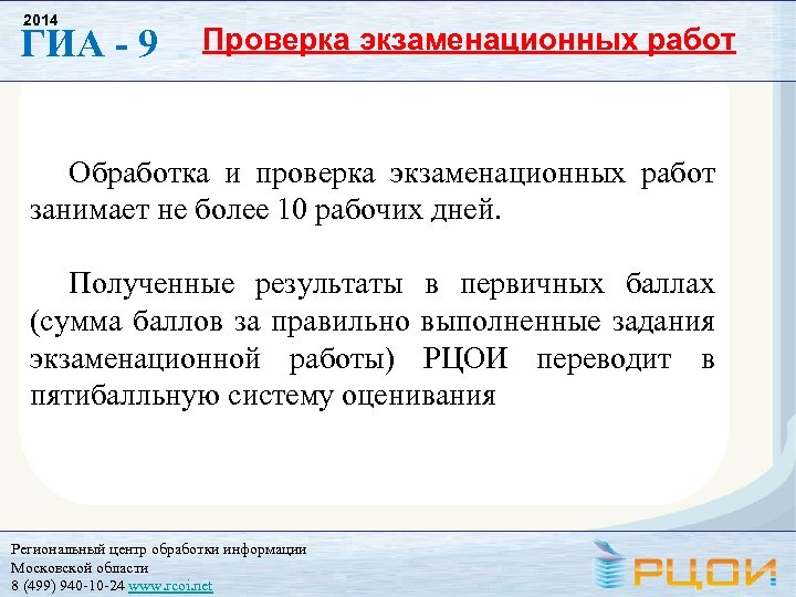 2014 ГИА - 9 Проверка экзаменационных работ Обработка и проверка экзаменационных работ занимает не
