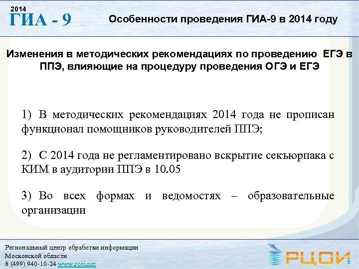 2014 ГИА - 9 Особенности проведения ГИА-9 в 2014 году Изменения в методических рекомендациях