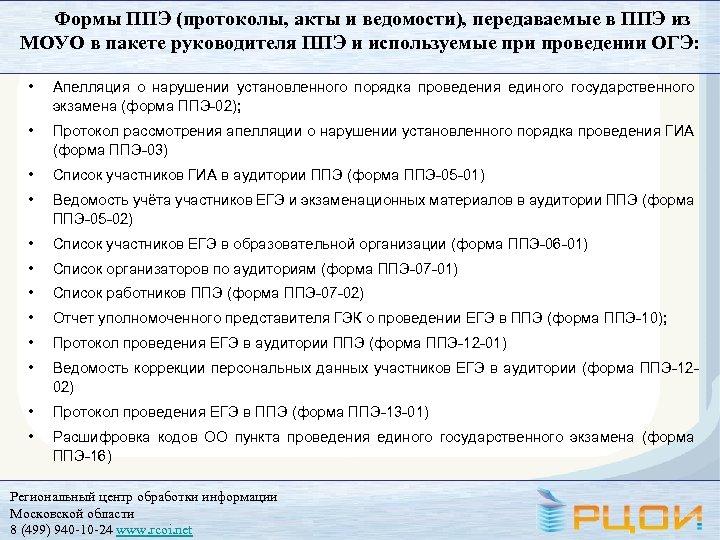 Формы ППЭ (протоколы, акты и ведомости), передаваемые в ППЭ из МОУО в пакете руководителя