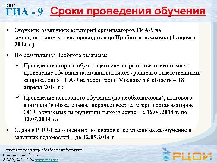 2014 ГИА - 9 Сроки проведения обучения • Обучение различных категорий организаторов ГИА-9 на