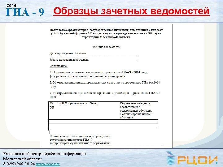 2014 ГИА - 9 Образцы зачетных ведомостей Региональный центр обработки информации Московской области 8