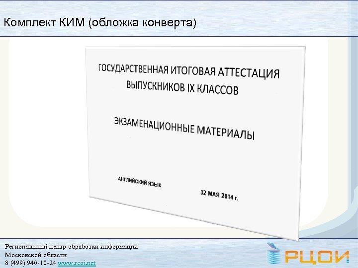 Комплект КИМ (обложка конверта) Региональный центр обработки информации Московской области 8 (499) 940 -10