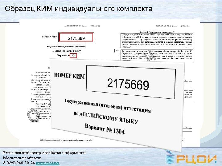 Образец КИМ индивидуального комплекта О б р Региональный центр обработки информации Московской области 8