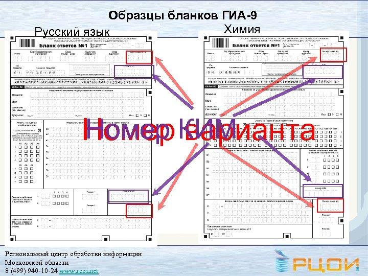 Образцы бланков ГИА-9 Химия Русский язык Номер варианта Номер КИМ Региональный центр обработки информации