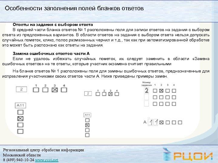Особенности заполнения полей бланков ответов Ответы на задания с выбором ответа В средней части