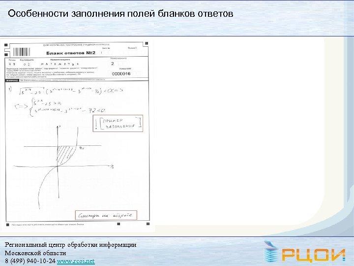 Особенности заполнения полей бланков ответов Региональный центр обработки информации Московской области 8 (499) 940