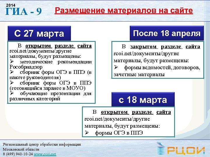 2014 ГИА - 9 Размещение материалов на сайте С 27 марта После 18 апреля