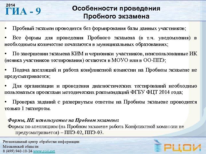 2014 ГИА - 9 • Особенности проведения Пробного экзамена Пробный экзамен проводится без формирования