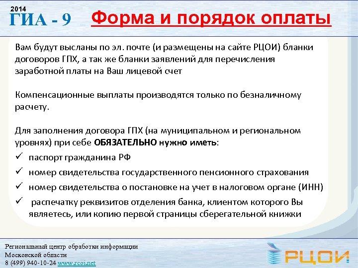 2014 ГИА - 9 Форма и порядок оплаты Вам будут высланы по эл. почте