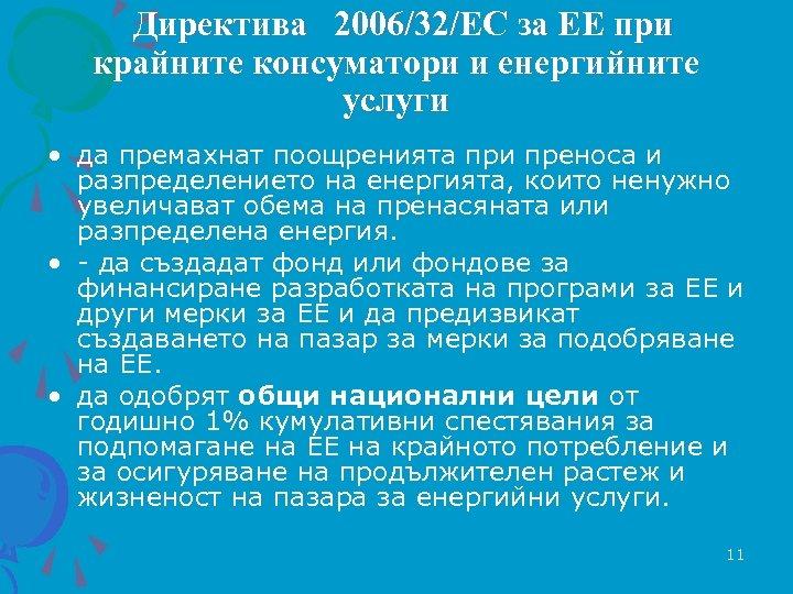 Директива 2006/32/EC за ЕЕ при крайните консуматори и енергийните услуги • да премахнат поощренията